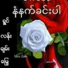 Min Zaw