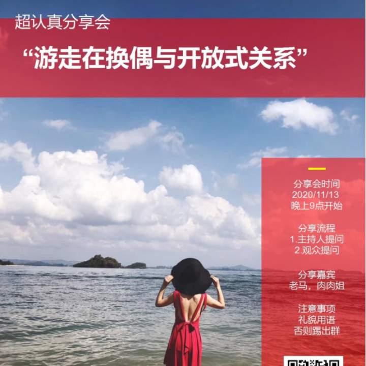 老师 Photo On China Swingers Club